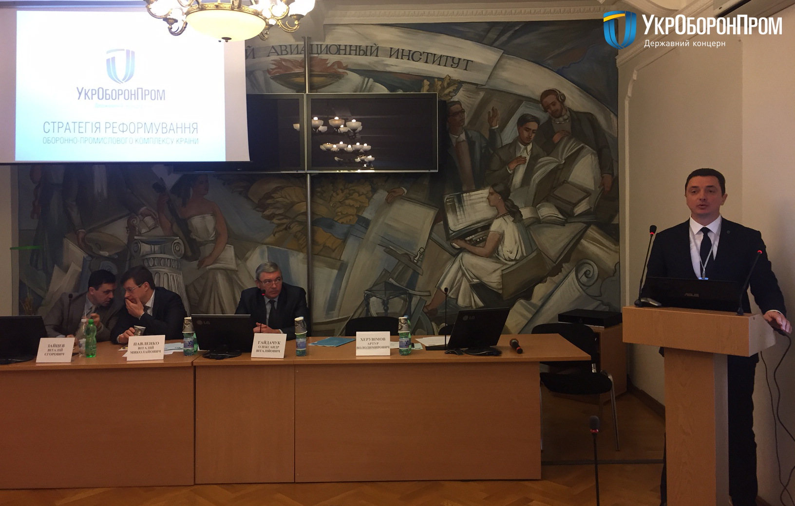 """Round table with participation of UkrOboronProm """"cooperation between business and education"""" held in Kharkiv Aviation Institute"""